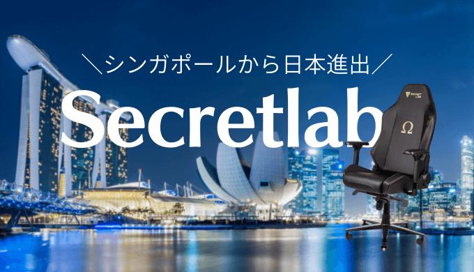 Secretlabのゲーミングチェア!TitanとOmegaの違いも解説