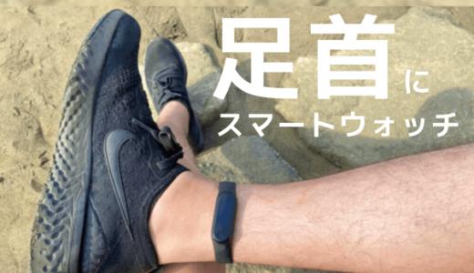 足首に付けるスマートウォッチや活動量計を解説!Fitbitならいけるかも