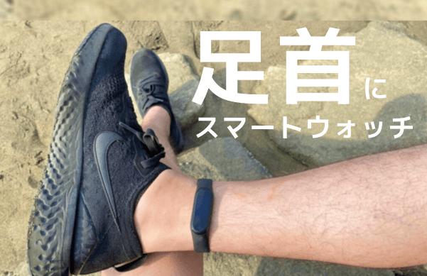 足首につけるスマートウォッチと活動量計を解説