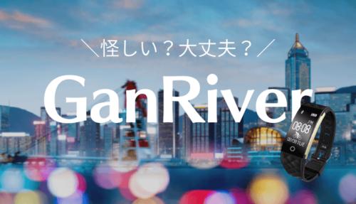 GanRiverのスマートブレスレットを解説