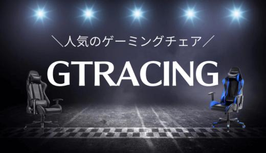 GTRACINGのゲーミングチェアを解説!コスパ最高だよ