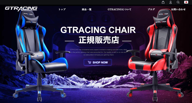 GTRACINGのゲーミングチェアのホームページ