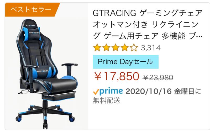 ゲーミングチェアのAmazonセール価格