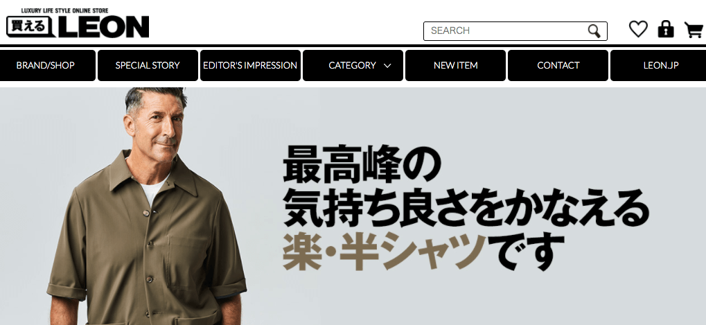 おすすめマネキン買いメンズ通販のLEONサイト
