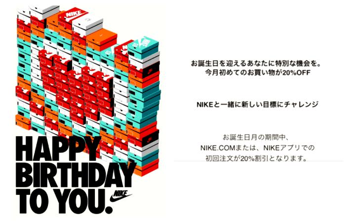 ナイキの誕生月プロモーションコード