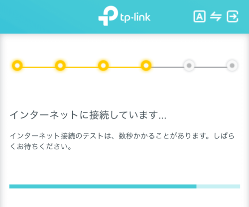 TP-Linkアプリのナビゲーション