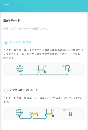 TP-Linkアプリのイラスト付き説明画面