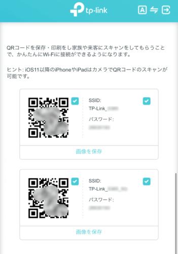 TP-LinkアプリでSSIDとパスワードを表示