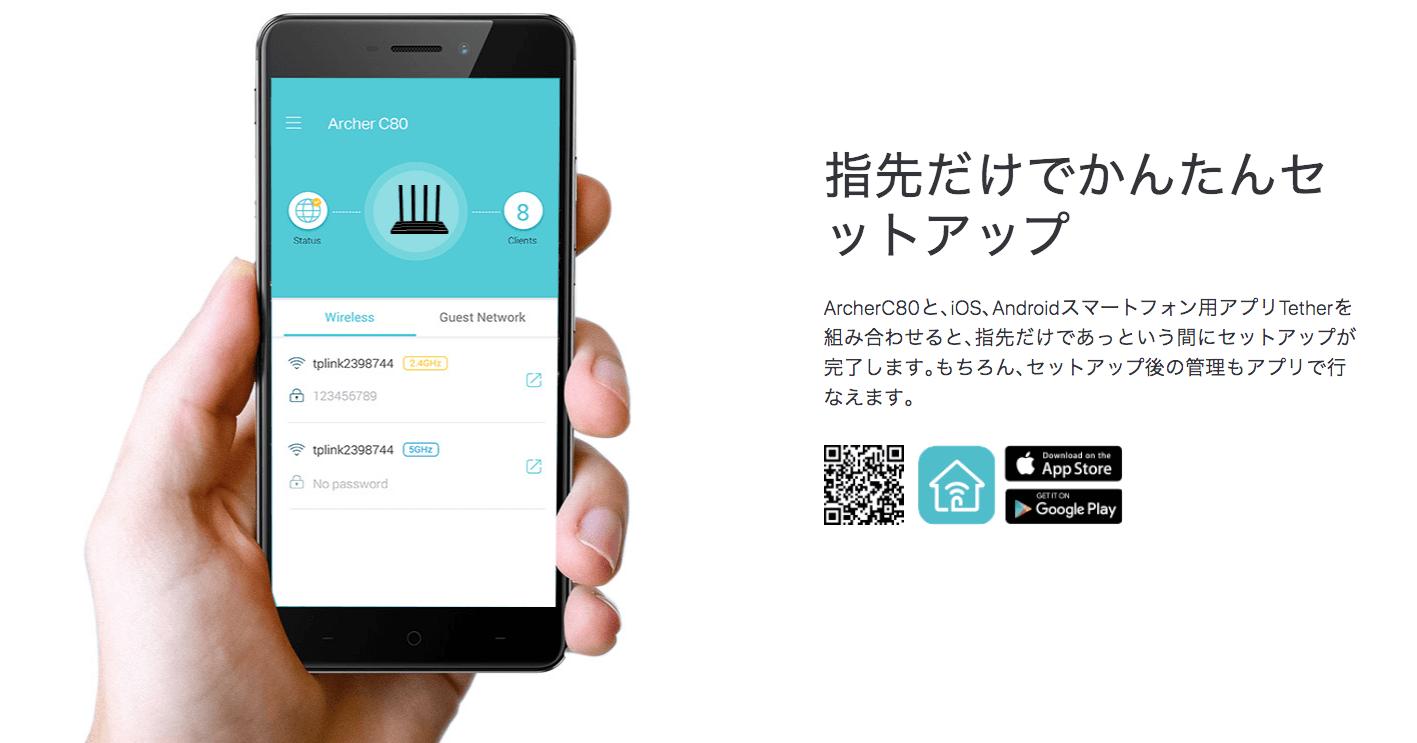 TP-Linkアプリの外観