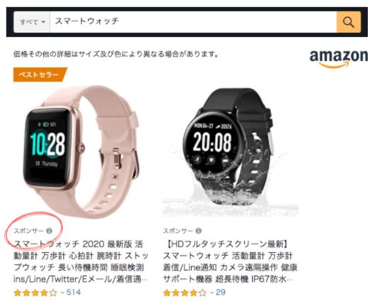YAMAYのスマートウォッチはAmazonで販売