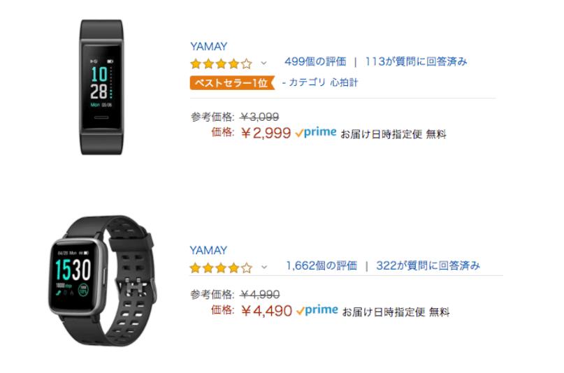 YAMAYのスマートウォッチは人気商品