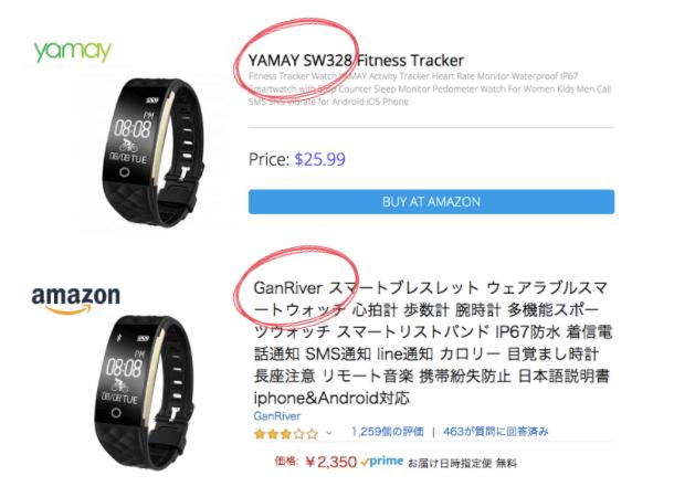 GanRiverのスマートブレスレットの違いが難しい