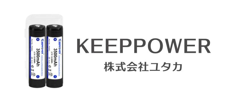 18650電池のKEEPPOWER