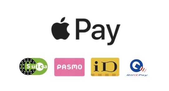 Apple PayとFeliCa
