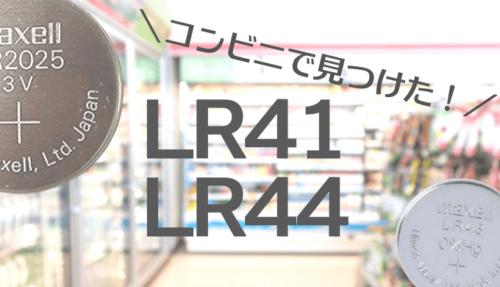 コンビニのLR41とLR44