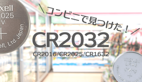コンビニのCR2032