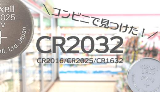 コンビニでCR2032やCR2016/CR2025を探す!セブンやローソンを歩き回ったよ、他にもCR1632も