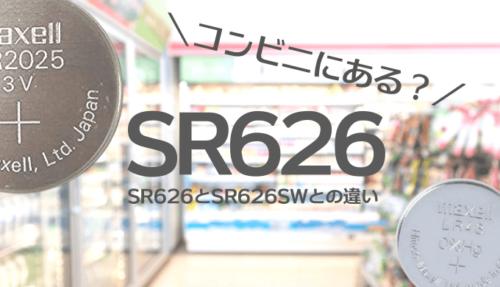 コンビニのSR626SW