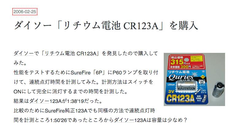 ダイソーで以前はCR123Aが売られていた