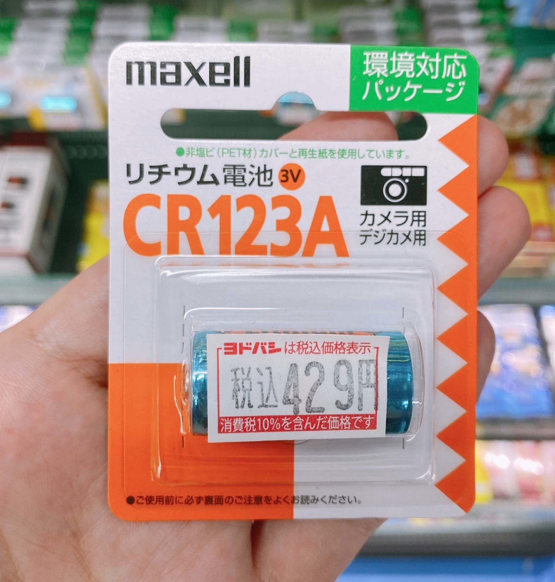 マクセル製CR123A