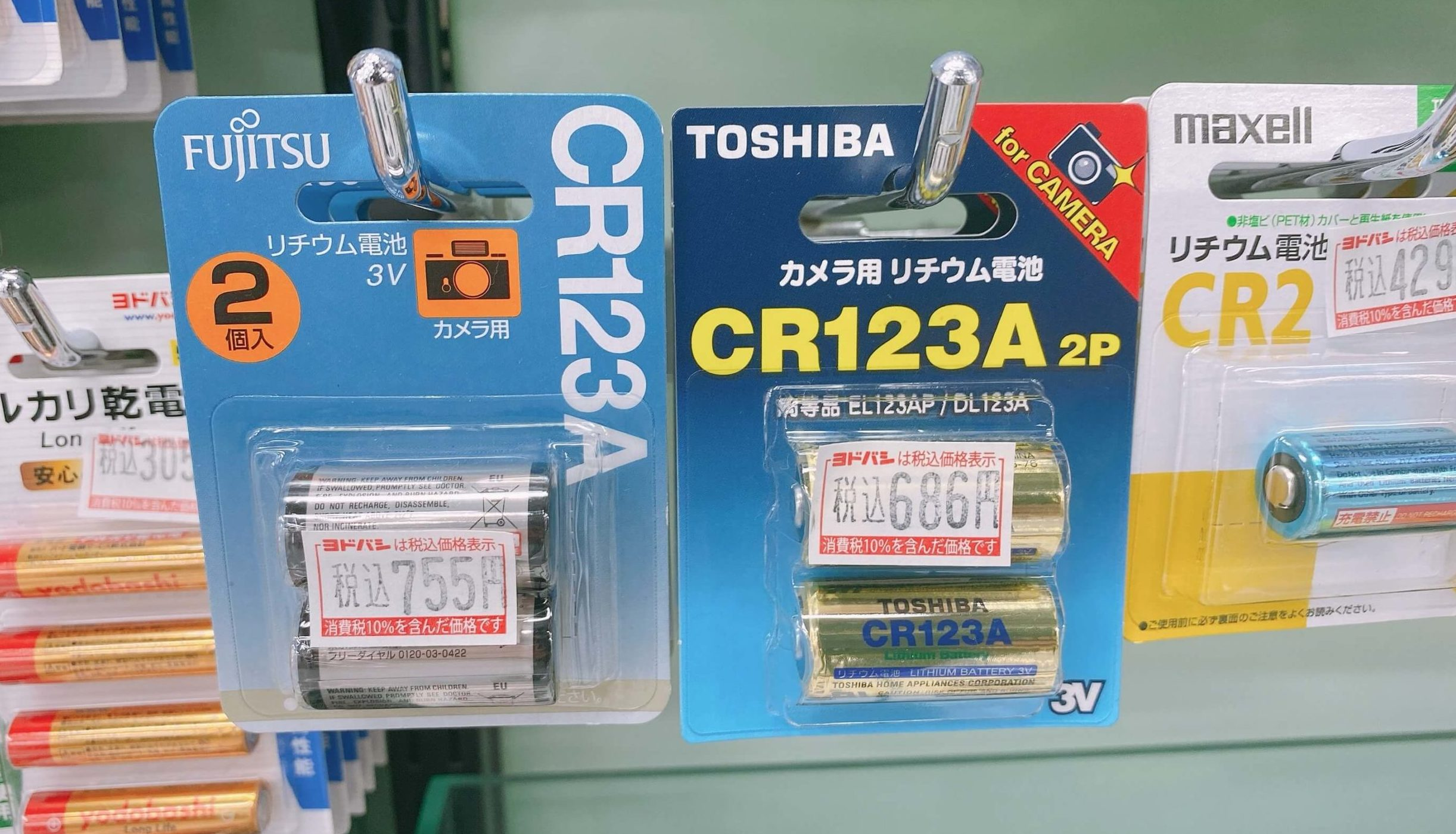 ビックカメラとヨドバシのCR123A