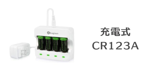 充電式のCR123A
