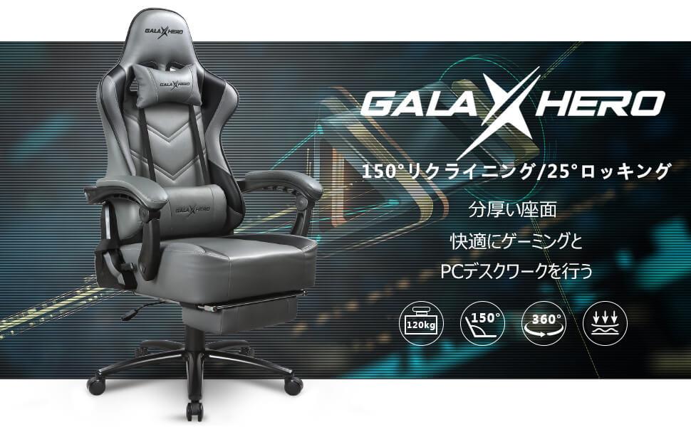 GALAXHEROのゲーミングチェアのポスター