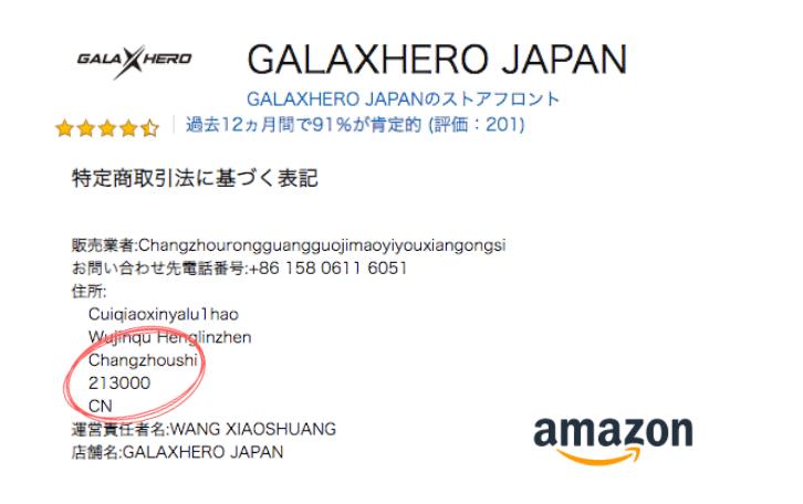 GALAXHEROの会社