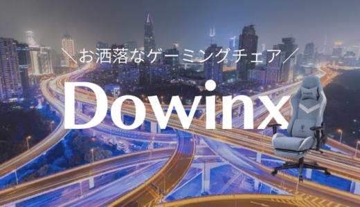 Dowinxのゲーミングチェア!読み方や会社、公式サイトも解説
