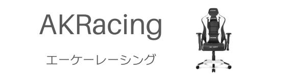 おすすめゲーミングチェアのAKRacing