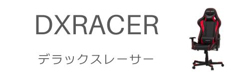 おすすめゲーミングチェアのDXRACER
