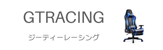 おすすめゲーミングチェアのGTRACING