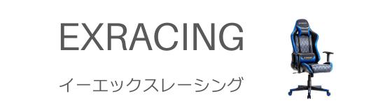 おすすめゲーミングチェアのEXRACING