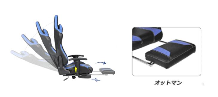 GALAXHEROのオットマン付きゲーミングチェア