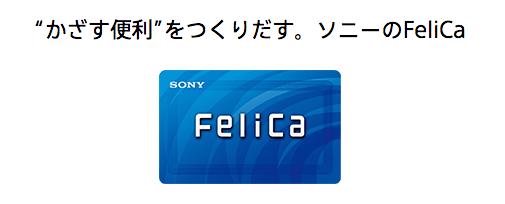 Felicaのカード