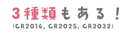 コンビニにはCR2032やCR2016/CR2025/CR1632もある