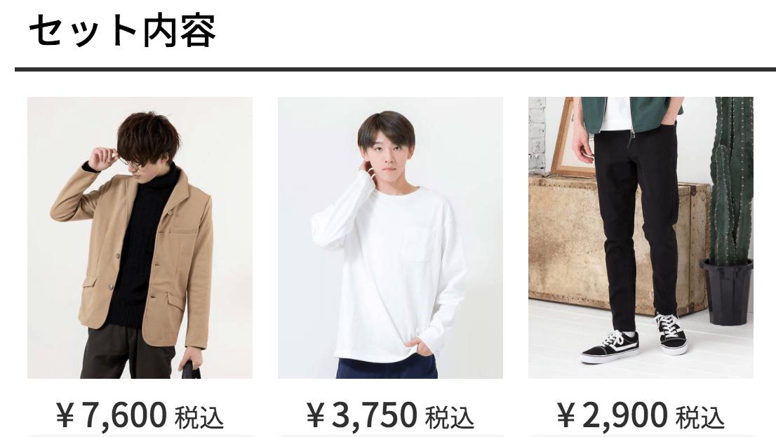 個別に買えるメンズファッションプラス