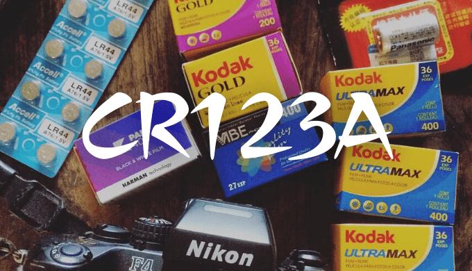CR123A電池