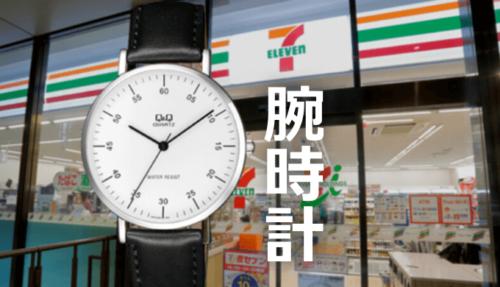 コンビニ腕時計