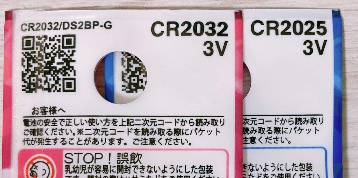 CR2032とCR2025の電圧の表示の違い