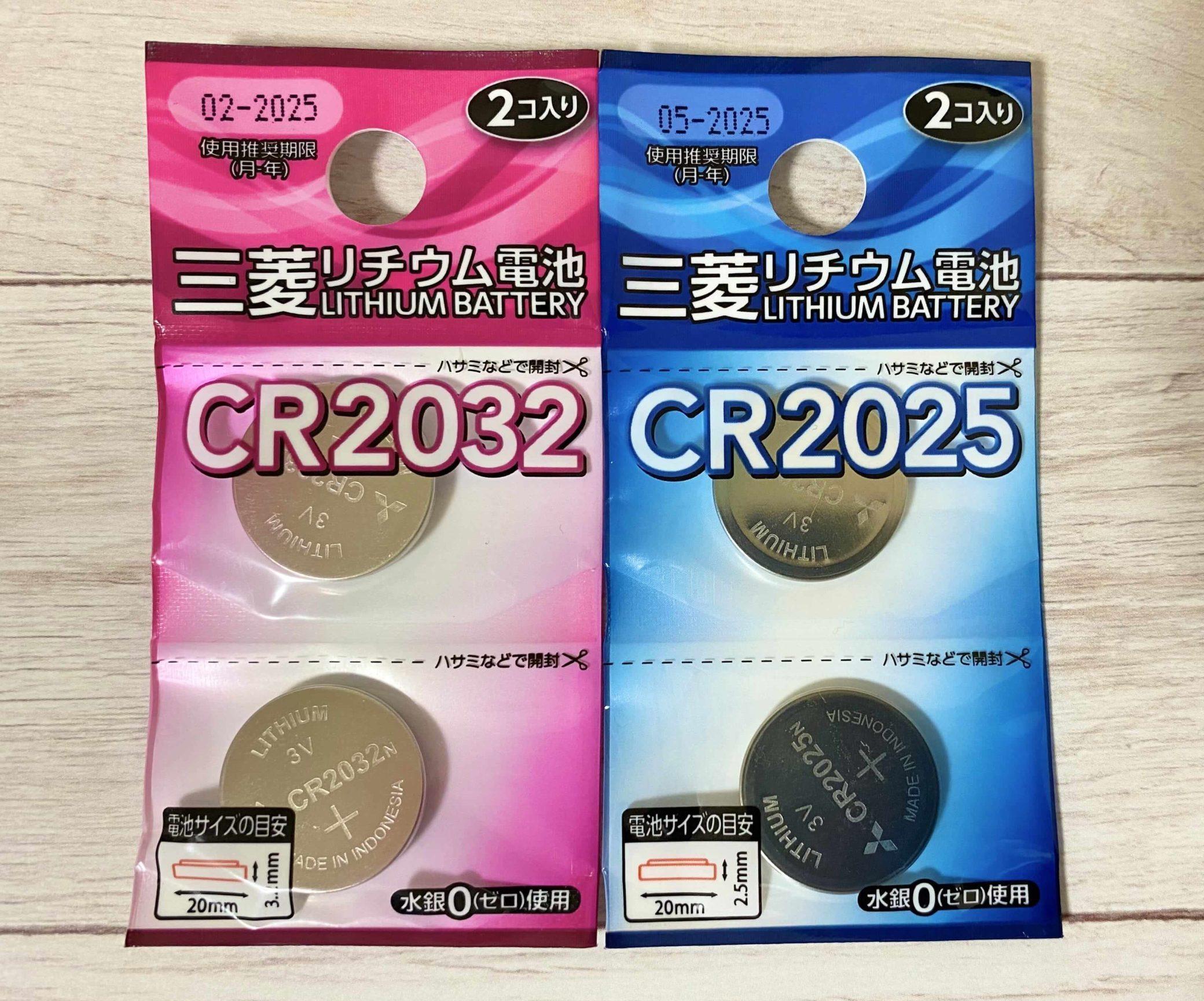CR2032とCR2025のパッケージの違い