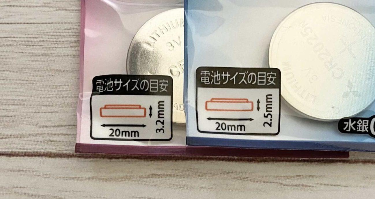 CR2032とCR2025のサイズ表示の違い