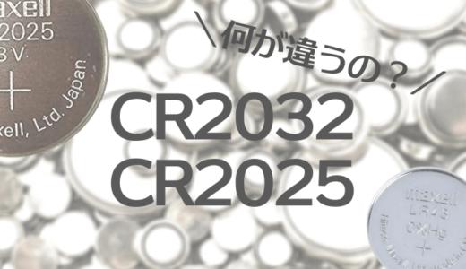 CR2032とCR2025の違いを解説!互換性がないようで、実はあったり