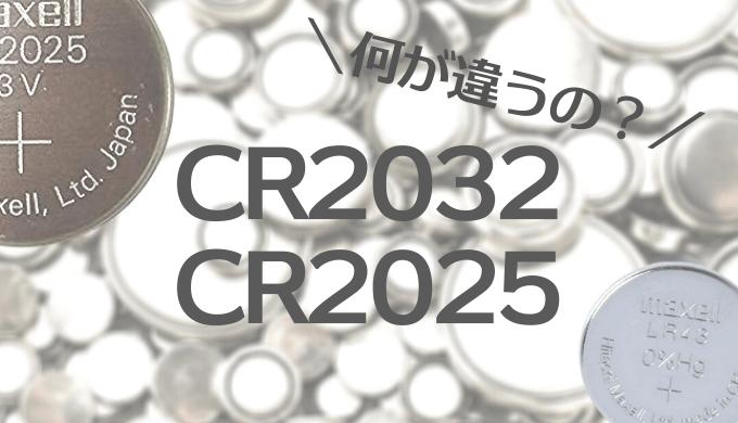 CR2032とCR2025の違い