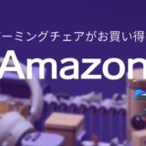Amazonサイバーマンデーのゲーミングチェア