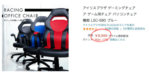 1万円以下のゲーミングチェアの例