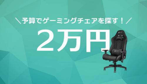 2万円のゲーミングチェアを解説