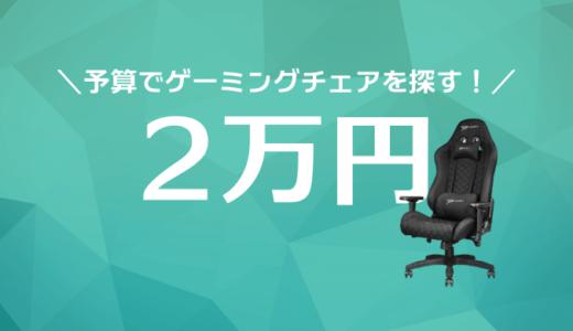 【2万円以下】ゲーミングチェアを2万円台の上位モデルまで徹底解説