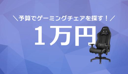 【1万円以下】激安のゲーミングチェアから1万円台の本格モデルまで徹底解説