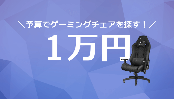 1万円のゲーミングチェア